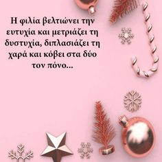 Life Code, Greek Beauty, Greek Quotes, Picture Quotes, Bff, Friendship, Hilarious, Coding, Wisdom