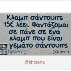 #greekquotes #greek_post #ελληνικα #στιχακια #γκρικ #γρεεκ #edita