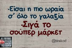 "Find and save images from the "" collection by Μαριλού on We Heart It, your everyday app to get lost in what you love. Funny Greek Quotes, Greek Memes, Funny Picture Quotes, Funny Photos, Funny Texts, Funny Jokes, Funny Shit, Funny Stuff, Loud Laugh"