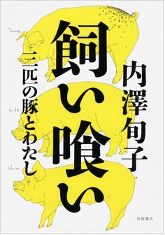 Amazon.co.jp: 飼い喰い――三匹の豚とわたし: 内澤 旬子: 本