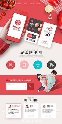 후기 - 클립아트코리아 :: 통로이미지(주) Event Landing Page, Event Page, Landing Page Design, Website Layout, Web Layout, Email Newsletter Design, Web Design, Event Banner, Promotional Design