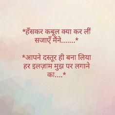 Hass kar qubool kar li sazaei Meine, Aapne dastoor hi bana liya Har ilzaam mujhpe lagane ka ! True Feelings Quotes, Quotes About Attitude, Reality Quotes, People Quotes, Love Quotes Poetry, Love Quotes In Hindi, Cute Love Quotes, Hindi Quotes Images, Shyari Quotes