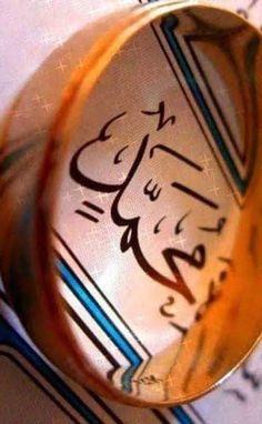 Allah Islam, Madina, Muhammad, Islamic Art, Quran, Wisdom, Peace, Names, Life