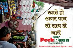 Peekdaan : As Product It is easy to carry at all working places and beautifully designed and available on a very affordable rate at Paan Shops. Its size is also sufficient for the day for a regular user of tobacco, pan masala, gutka etc. Our product though is a new idea but it has manifold benefits in our daily life which contribute our share to our Motherland and a creative support to Swachh Bharat Abhiyan.