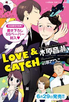 「LOVE&CATCH」木原音瀬 著 / 彩景でりこ 絵