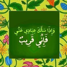 And if my worshipers ask you about Me, for I am near. - Allah (Swt)