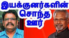 இயக்குனர்களின்  சொந்த  ஊர்  | Tamil cinema news |  Cinerockzஇயக்குனர்களின் சொந்த ஊர் Tamil cinema news Cinerockz. ... Check more at http://tamil.swengen.com/%e0%ae%87%e0%ae%af%e0%ae%95%e0%af%8d%e0%ae%95%e0%af%81%e0%ae%a9%e0%ae%b0%e0%af%8d%e0%ae%95%e0%ae%b3%e0%ae%bf%e0%ae%a9%e0%af%8d-%e0%ae%9a%e0%af%8a%e0%ae%a8%e0%af%8d%e0%ae%a4-%e0%ae%8a%e0%ae%b0/