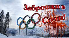 Заброшенные Олимпийские Объекты в Сочи! Abandoned Olympic Facilities in ...