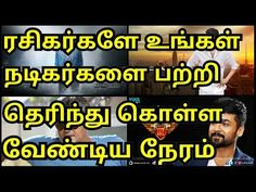 Risk Taken by Actor Vijay | Ajith | Rajinikanth | Suriya | Vikram For Their Fans | Shocking News - http://positivelifemagazine.com/risk-taken-by-actor-vijay-ajith-rajinikanth-suriya-vikram-for-their-fans-shocking-news/ http://img.youtube.com/vi/SwPRRjEYiqU/0.jpg  Bairavaa Latest Update Bhairava latest update Bairavaa Latest News Bhairava latest news 2.0 latest news Enthiran 2 latest news Thala57 Latest Update Thala … Click to Surprise me! ***Get your free domain and f