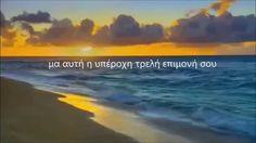 ▶ Η Επιμονή σου (στίχοι) ▶ Ελεωνόρα Ζουγανέλη & Κώστας Λειβαδάς HD