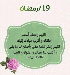 #اللهم #آمين