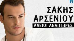 Lyrics, Therapy, Sayings, Videos, Music, Singers, Youtube, Greek, Musica