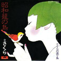 seiichi hayashi - album cover art
