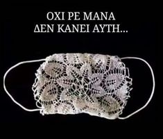 Funny Greek, Vignettes, Just In Case, Picture Video, Laughter, Funny Jokes, Crochet Earrings, Funny Pictures, Crochet Hats