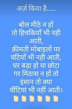 2 Line Quotes, Hindi Quotes On Life, Poetry Quotes, Sad Quotes, Friendship Quotes, Motivational Quotes, Inspirational Quotes, Lord Rama Images, Shri Ganesh