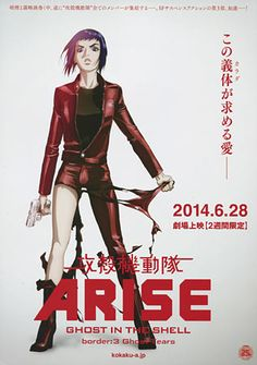 Ghost in the Shell: Arise - Border 3