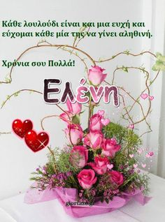 Happy Name Day, Greek Sweets, Happy Birthday, Blog, Gifts, Happy Brithday, Presents, Urari La Multi Ani, Happy Birthday Funny