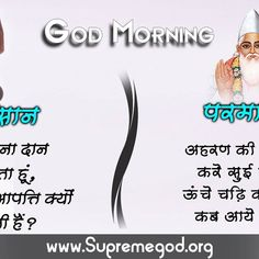 Hindu Quotes, Spiritual Quotes, Hindi Attitude Quotes, Morning Motivation, Quotes About God, Prayers, Spirituality, Lord, Teacher