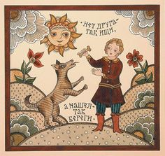 СЛАВЯНСКАЯ КУЛЬТУРА /Истина в красоте Души! Russian Cat, Russian Folk Art, Baby Illustration, Antique Illustration, Illumination Art, Boho Trends, Folk Fashion, Conte, Traditional Art