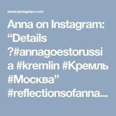 "Anna on Instagram: ""Details 🕌#annagoestorussia #kremlin #Кремль #Москва"" #reflectionsofanna #blogger #travelblog #wanderlust #passportready #tourist #traveltheworld #travelwriter #postcardsfromtheworld #lifestyle #followher #instagood #adventure #travelbug #explore #like"