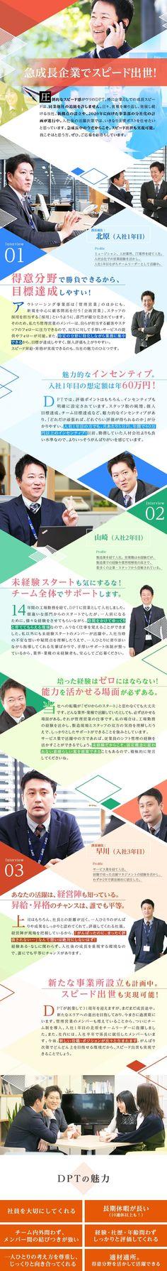 ディーピーティー株式会社/管理営業/人材を通じて日本のモノづくりに貢献/完全週休2日制(土・日休み)/年間休日121日の求人PR - 転職ならDODA(デューダ)