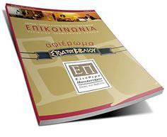 Στοά τού Βιβλίου Greek Language, Learning, Books, Shopping, Libros, Greek, Studying, Book, Teaching