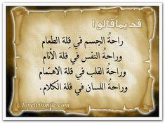 صور وكلمات وأجمل الحكم والعبارات مداد الجليد Images And Words Arabic Quotes Words