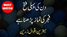 Amazing Urdu Quotations || best urdu quotes || urdu aqwal e zareen Short Moral Stories, Moral Stories For Kids, Urdu Quotes, Islamic Quotes, Quotations, New Love Songs, Romantic, Make It Yourself, Amazing