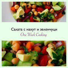 Салата с нахут и зеленчуци – One Week Cooking