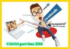 แหล่งงาน part time 2560 งานหลังเลิกงาน งานหลังเลิกเรียน รับงานทำที่บ้านได้ : รวมงาน part time 2560 รายได้พิเศษตอนเย็น รับงานทำท...