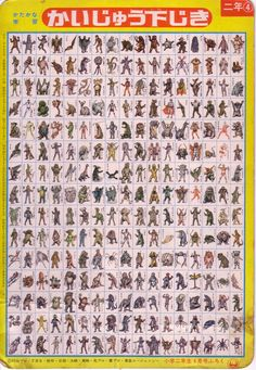 Kaiju Pencil Board: かいじゅう下じき/ 小学二年生1972年四月号ふろく. This contains pictures of the Ultraman family and their every-growing menagerie of monster foes.