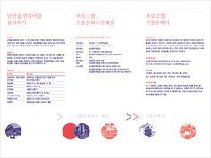 네이버 한글문서 서식_ 디자이너스 에디션 17종 업데이트 : 네이버 블로그 Editorial Design, Magazine Layout Design, Magazine Layouts, Corporate Invitation, Corporate Brochure Design, Leaflet Design, Photo Images, Funny Design, Book Design