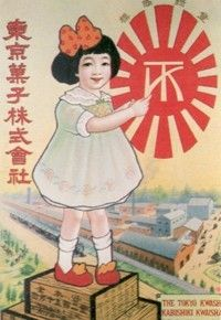vintage Japanese Poster 『1920年代・日本展 都市と造型のモンタージュ』