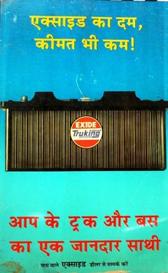 India Exide Truking Battery Advertising Tin Sign Board Size 14.5x9.5 Inches