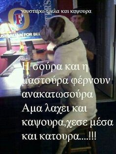 Funny Greek Quotes, Funny Quotes, Funny Memes, Hilarious, Jokes, Word 2, True Words, Best Quotes, Clever