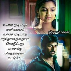 Image Result For Tamil Movie Quotes Love Propose Kg Movie Quotes