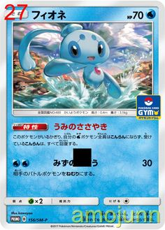 Phione in the Dragon Majesty Pokémon Trading Card Game Set. Detailing all effects of the card Pokemon Cards, Pokemon Go, Set Card Game, How To Remove, Dragon, Creatures, Games, Anime, Letters