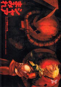 Universal Century: Mobile Suit Gundam Zeta Doujinshi - Riddled With Char (Char Aznable)