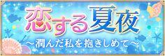 【イケメン大奥】恋する夏夜 秘密の後日譚 ネタバレと感想|cookieのブログ~イケメン王宮~