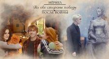 Фанарт по фандому: Гарри Поттер