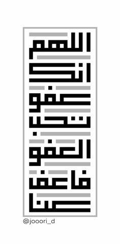 what this Modern Caligraphy, Arabic Calligraphy Art, Arabic Art, Graph Paper Drawings, Islamic Art Pattern, Army Wallpaper, Geometry Pattern, Arabic Design, Mosques