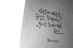 The moment you fall in love, Is the moment you tranform from a lead role to a dazzling supporting role  20140510 Blonote