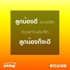"""ลูกน้องดี เจ้านายก็รัก  เจ้านายทำตนเป็นที่รัก ลูกน้องก็จะดี  ★ ติดตามเรื่องราวดีๆ อัพเดทงานเด่นทุกวัน แค่กด Like และ """"Get Notifications (รับการแจ้งเตือน)"""" ที่ www.facebook.com/... ★ สมัครสมาชิกกับ JobThai.com ฝากเรซูเม่ ส่งใบสมัครได้ง่าย สะดวก รวดเร็วผ่านปุ่ม """"Apply Now"""" (ฟรี ไม่มีค่าใช้จ่าย) www.jobthai.com/... ★ ค้นหางานอื่น ๆ จากบริษัทชั้นนำทั่วประเทศกว่า 70,000 อัตรา ได้ที่ www.jobthai.com/..."""