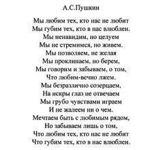 (55) Одноклассники Lyrics Aesthetic, Aesthetic Words, Poem Quotes, Life Quotes, Russian Quotes, Romantic Poems, Poetry Poem, Love Poems, Some Words