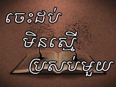 LDP, Using your knowledge, Khem Veasna ldp, https://www.youtube.com/watch?v=knmI0KkEBQ8