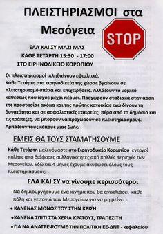 ΣΥΡΙΖΑ ΚΟΡΩΠΙ: Οι πλειστηριασμοί συνεχίζονται !! ΕΛΑ ΚΑΙ ΕΣΥ ΜΑΖΙ...