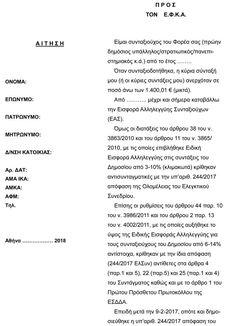 Αυτή είναι η νέα αίτηση στον ΕΦΚΑ για τα αναδρομικά στις συντάξεις - mononews Personalized Items, Words, Horse