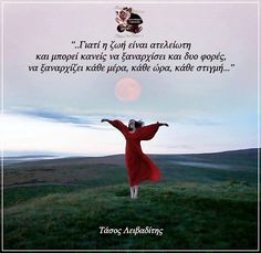 Special Quotes, Greek Quotes, Meaningful Quotes, Food For Thought, Philosophy, Literature, Poetry, Thoughts, Sayings