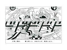 博報堂会社案内2017 _ D / 2016 / 博報堂 | Age Global Networks | エイジグローバルネットワークス株式会社 Layout, Japan, Graphic Design, Illustrations, Books, Livros, Okinawa Japan, Libros, Page Layout