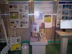 Tokyo Weather science museum